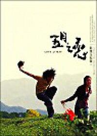 ◆入手困難!陳柏霖(チェン・ボーリン)映画「「五月之戀 影像全紀録」写真集+VCD