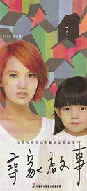 楊丞琳(レイニー・ヤン)「兒童福利聯盟文教基金會」パンフレット