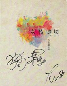 <限定>◆直筆サイン入!賀軍翔(マイク・ハー)ELLA(S.H.E)映画「女孩壞壞」チケットセット