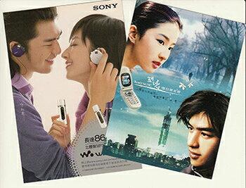 陳柏霖(チェン・ボーリン)映画「五月之恋」DM+「SONY」DM2枚セット