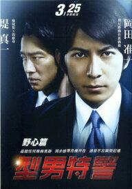 <レア>岡田准一(V6)堤真一映画「SP 野望篇」台湾版パンフレット