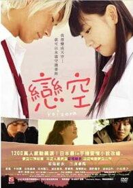 <リージョン3>映画「恋空」三浦春馬 DVD【台湾発売版】