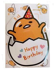 ぐでたま バースデーカード(1)殻からハジける版 誕生日プレゼント ギフト サンリオ 台湾 封筒付 Birthday Card グリーティングカード