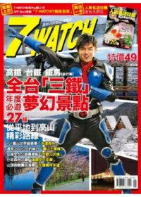 <送料無料!>陳柏霖(チェン・ボーリン)表紙&特集7-WATCH2013年1月号