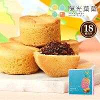 陽光菓菓Sunnygogo台湾ゴールデンダイヤモンドパイナップルケーキ18個入り【楽天海外直送】