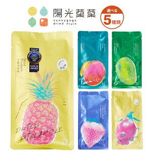 陽光菓菓 Sunnygogo ドライフルーツ 選べる5種類 台湾ドライアーウィンマンゴー 台湾ドライゴールデンダイヤモンドパイナップル ドライ青いマンゴー ドライドラゴンフルーツ ドライイチゴ【