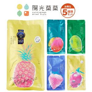 陽光菓菓 Sunnygogo ドライフルーツ お得な5点セット 台湾ドライアーウィンマンゴー 台湾ドライゴールデンダイヤモンドパイナップル ドライ青いマンゴー ドライドラゴンフルーツ ドライイチ