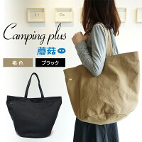 Campingplus〈キャンピングプラス〉ブラック褐色【楽天海外直送】