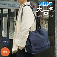 大書包〈大容量スクールバッグ〉深青色柿色【楽天海外直送】