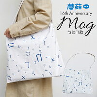 Mog〈モグ〉16周年のアニバーサリーバッグ【楽天海外直送】