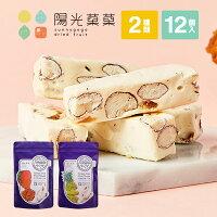 陽光菓菓Sunnygogoドライマンゴーヌガー飴台湾ゴールデンダイヤモンドパイナップルヌガー飴12個入り【楽天海外直送】