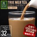 OK TeaTrue Milk Tea 英国式ミルクティー(クラシックタイプ)4箱入り【楽天海外直送】