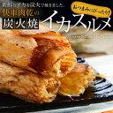 快車肉乾C5 炭火焼イカスルメ ×バリューパック (230g/パッケージ)【楽天海外直送】