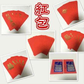 【協賛品】 台湾 紅包 (ホンパオ) 封筒サイズ お祝い袋 お年玉袋 台湾雑貨 アジアン雑貨 お土産 台湾 雑貨