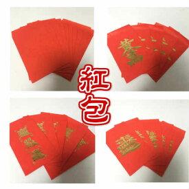【協賛品】 台湾 紅包(ホンパオ)小 お祝い袋 お年玉袋 台湾雑貨 アジアン雑貨 台湾 お土産 台湾 雑貨