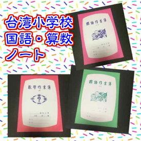 台湾の小学校 ノート 台湾雑貨 アジアン雑貨 お土産 台湾 雑貨