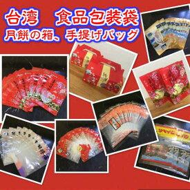 台湾 食品 包装袋 ラッピング袋 月餅 箱 手提げ袋 キャリーバッグ 台湾雑貨 アジアン雑貨 お土産 台湾 雑貨