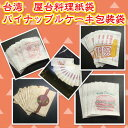 【人気デザイン入荷】台湾 パイナップルケーキ クッキー 袋 屋...