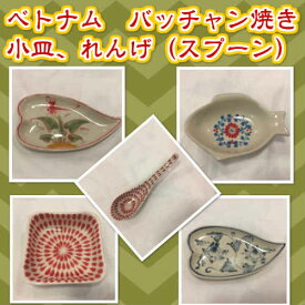 ベトナム バッチャン焼き 小皿とれんげ スプーン お皿 陶器 ベトナム雑貨 アジアン雑貨 お土産