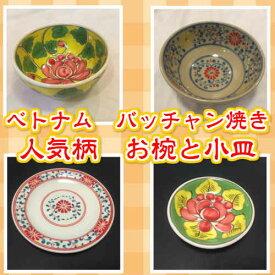 ベトナム バッチャン焼き おわん お碗 お椀 小皿 花柄 陶器 ベトナム雑貨 アジアン雑貨 お土産