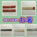 台湾 食堂 お箸 2膳セット プラッチック 竹製 お粥 ロー...
