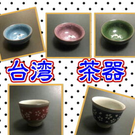 台湾 茶器 陶器 台湾雑貨 台湾レトロ 台湾ブランド アジアン雑貨 おちょこ