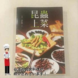 【セール価格・20%OFF】台湾書籍(中国語)昆蟲上菜