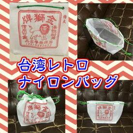 台湾 ナイロンバッグ 網バッグ 工具袋 エコバック 台湾雑貨 台湾ブランド 台湾レトロ アジアン雑貨 お土産