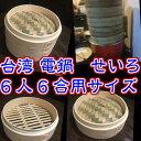 【電鍋マストアイテム】台湾 せいろ 蒸し器 木製 大同電鍋 ...