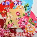 【花布5枚まとめ買いキャンペーン中】 台湾花布 90×180センチ ...