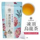 【まとめ買い3個パック】久順銘茶 凍頂烏龍茶(台湾茶 烏龍茶 茶葉が開く ティーバッグ 2g×10P×3個)