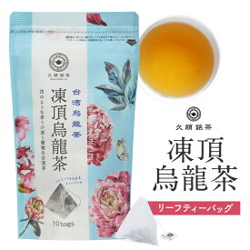 久順銘茶 凍頂烏龍茶(台湾茶 烏龍茶 茶葉が開く ティーバッグ 2g×10P)