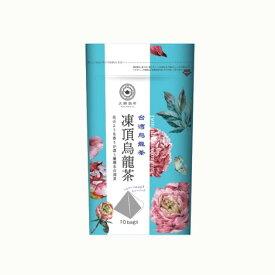 久順銘茶 凍頂烏龍茶(新パッケージ 台湾烏龍茶 リーフティーバッグ 2g×10P)