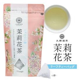久順銘茶 ジャスミン茶(台湾茶 茶葉が開く ティーバッグ 2g×10P)