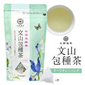 久順銘茶 文山包種茶(台湾茶 烏龍茶 茶葉が開く ティーバッグ 2g×10P)