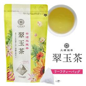久順銘茶 翠玉茶(台湾茶 烏龍茶 茶葉が開く ティーバッグ 2g×10P)