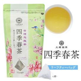 久順銘茶 四季春茶(台湾茶 烏龍茶 茶葉が開く ティーバッグ 2g×10P)
