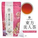 久順銘茶 東方美人茶(台湾茶 烏龍茶 茶葉が開く ティーバッグ 2g×10P)
