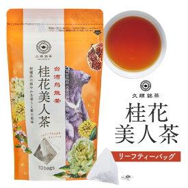久順銘茶 桂花美人茶(台湾茶 烏龍茶 茶葉が開く ティーバッグ 2g×10P)
