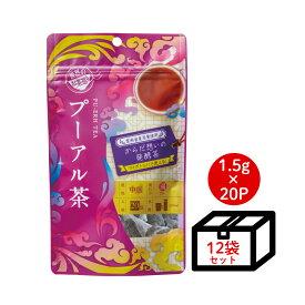 【まとめ買い3個パック5%OFF】プーアル茶 プーアール茶(中国茶 黒茶 ダイエット茶 健康茶 お徳用 ティーバッグ マイボトル&マイタンブラー用 1.5g×30P×3個)