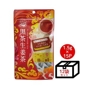 【ケース買い20%OFF】黒茶生姜茶(ヨガやダイエットエクササイズ前に! プーアル茶と生姜の美容健康茶 甜茶入り 無添加 お徳用ティーバッグ マイボトル&マイタンブラー用 水出し可 まとめ買