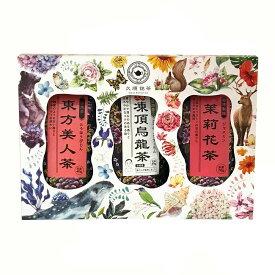 【ギフト プレゼント】久順銘茶プレミアムセレクト 台湾 高級烏龍茶 飲み比べ お茶ギフト(上級凍頂烏龍茶葉・東方美人茶葉・ジャスミン茶葉 リーフセット)