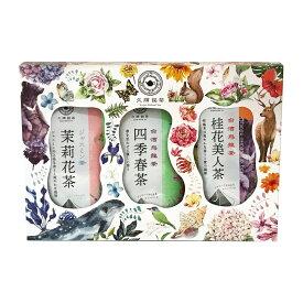 【ギフト プレゼント】花の香り 台湾 烏龍茶 飲み比べ お茶ギフト(久順銘茶セレクト ジャスミン茶・四季春茶・桂花美人茶 ティーバッグセット)