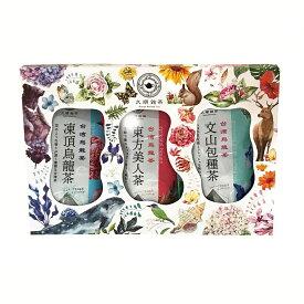 【ギフト プレゼント】台湾三大烏龍茶飲み比べ お茶ギフト(久順銘茶セレクト 凍頂烏龍茶・東方美人茶・文山包種茶リーフティーバッグセット)