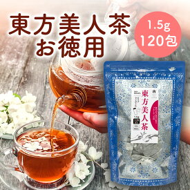 Tokyo Tea Trading 東方美人茶 中国茶 烏龍茶 台湾産 1.5g×120P カップ&マイボトル用 ティーバッグ 【お得用 まとめ買い 業務用大容量】