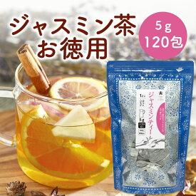 ジャスミン茶 ジャスミンティー 水出し ティーバッグ ティーパック ジャグ&ポット用 5g×120P 中国茶 烏龍茶 台湾茶 台湾産 お茶 茶葉 無添加 お得用 まとめ買い 業務用大容量 Tokyo Tea Trading