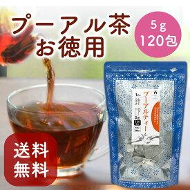 プーアル茶 プーアール茶 ティーバッグ 5g120個入り 送料無料 ダイエット お茶 中国茶 烏龍茶 健康茶 お得用 大容量 まとめ買い 水出し可 Tokyo Tea Trading