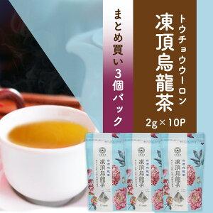【まとめ買い3個パック】久順銘茶 凍頂烏龍茶(中国茶 烏龍茶 台湾茶 茶葉が開く ティーバッグ 2g×10P×3個)