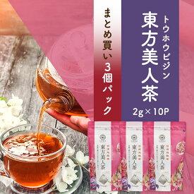 【まとめ買い3個パック】久順銘茶 東方美人茶(中国茶 烏龍茶 台湾茶 茶葉が開く ティーバッグ 2g×10P×3個)