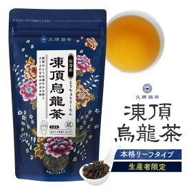久順銘茶 凍頂烏龍茶(台湾茶 烏龍茶 旨味とカテキンパワーを引き出せる氷水だしに最適 茶葉 80g)